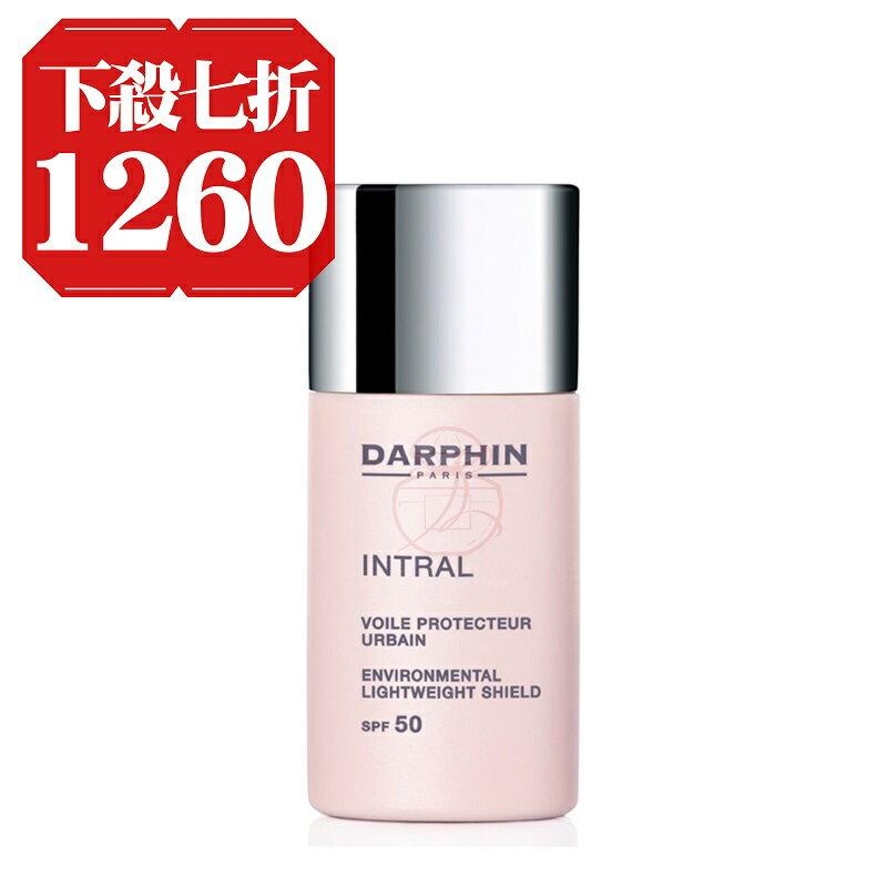 ?下殺七折? 朵法 DARPHIN 全效舒緩輕透防護隔離霜SPF50 30ML ☆真愛香水★