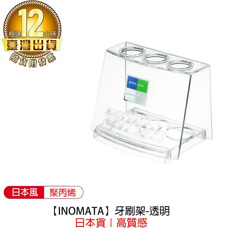 【牙刷齊齊站】INOMATA 牙刷架 透明 牙刷立架 浴室 刷牙 收納