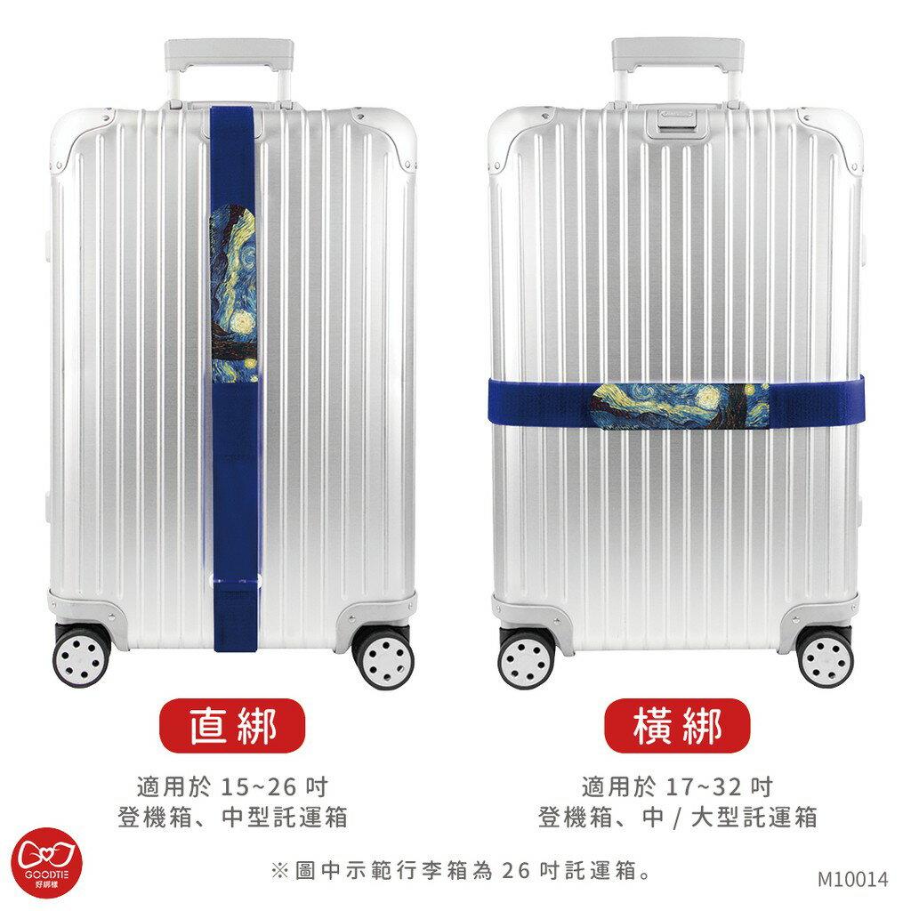 梵谷星空 可收納行李帶 5 x 215公分 / 行李帶 / 行李綁帶 / 行李束帶【創意生活】