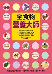 全食物營養大師:最權威營養大師設計190道美味健康食譜,超簡單好實用-健康智慧王(19)