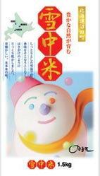日本北海道雪中米 1.5kg - 限時優惠好康折扣
