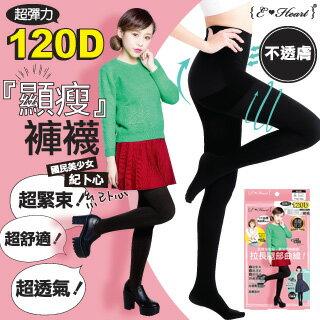 【E‧Heart】美腳宣言120D顯瘦褲襪(黑)