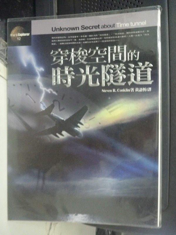 【書寶二手書T8/一般小說_LMC】穿梭空間的時光隧道_黃語忻, S.R.Conklin