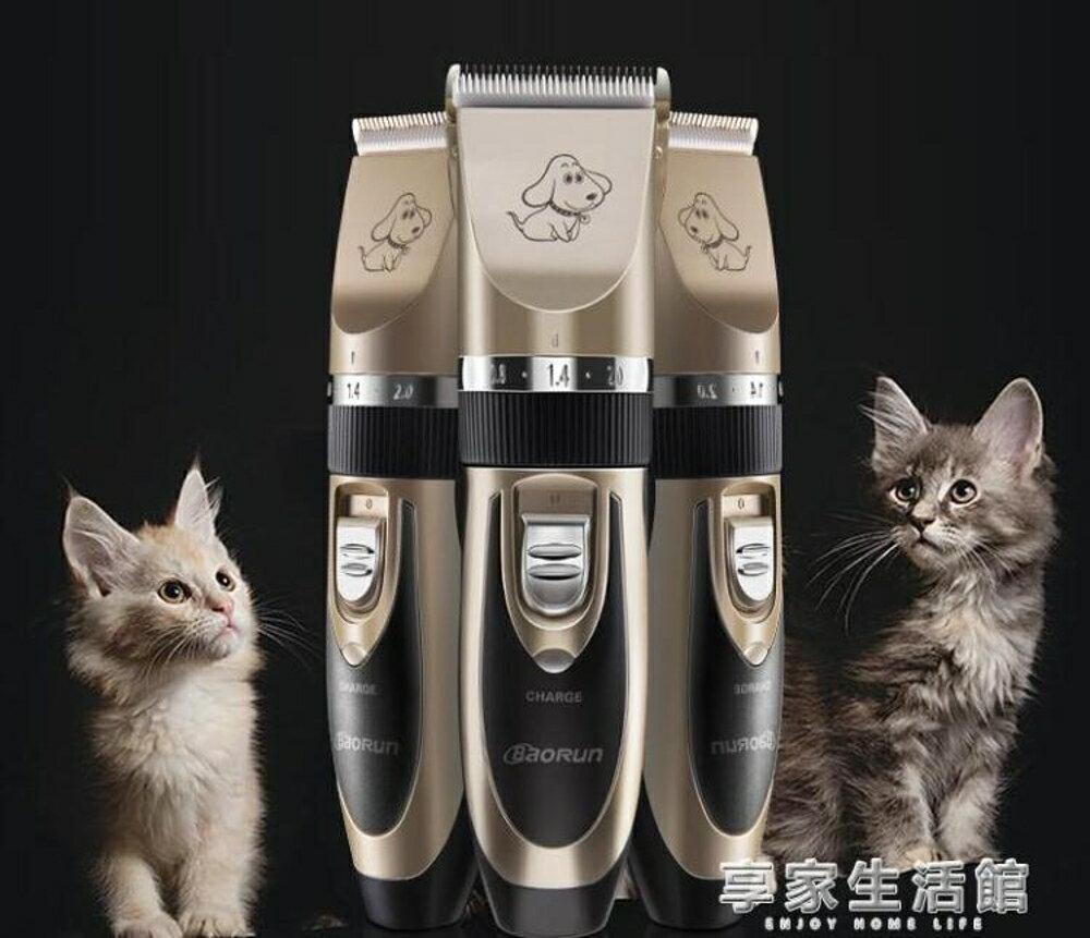 免運 狗狗剃毛器寵物電推剪電推子泰迪電動剪毛器貓咪充電式剃毛機用品