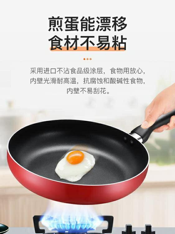 平底鍋 平底鍋不粘鍋煎鍋家用多功能油炸煎蛋牛排電磁