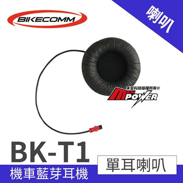 禾笙科技:【騎士通】BKT1機車藍芽耳機單耳喇叭騎士耳機配件喇叭配件BK-T1機車重機【禾笙科技】