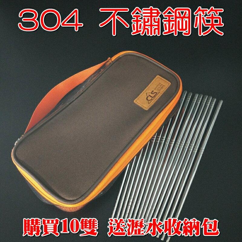 【珍愛頌】A378 防燙 304(18-8) 不鏽鋼筷 23cm 方型頭圓底設計 環保筷子 不銹鋼筷子 食品級 環保筷