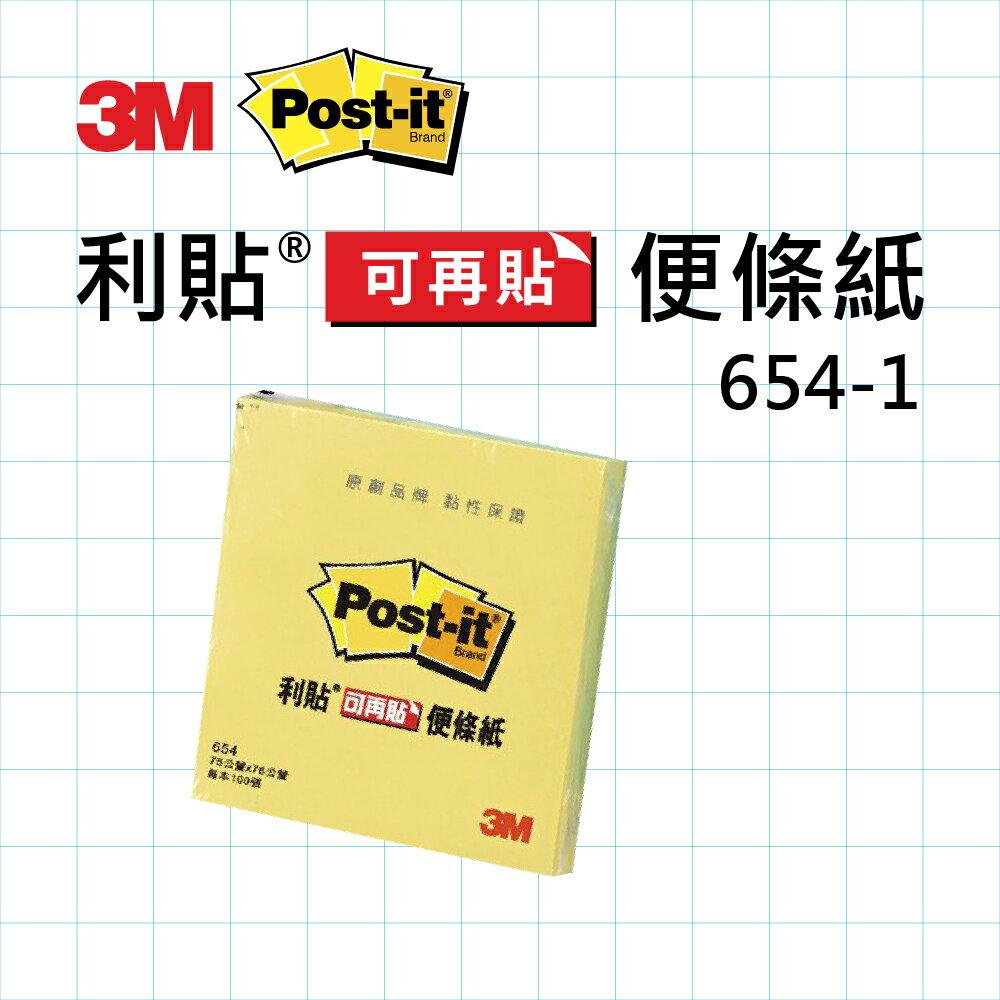3M Post-it 利貼 可再貼便條紙 654-1