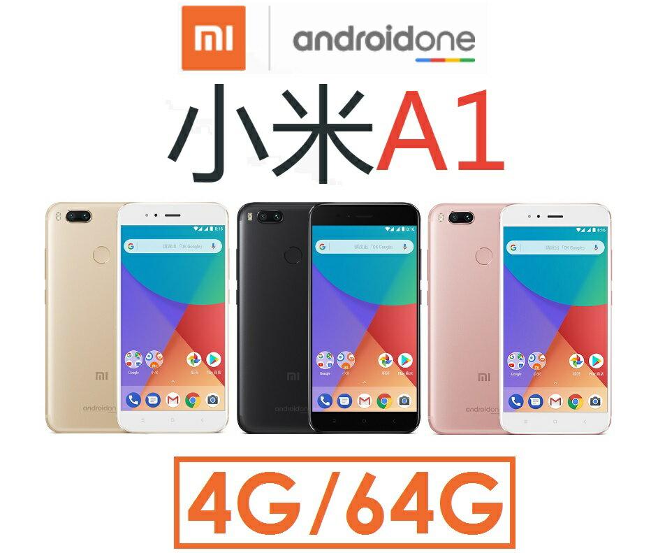 【原廠現貨】Xiaomi 小米A1 八核心 5.5吋 4G/64G 4GLTE智慧型手機●Google Android One●旗艦級雙鏡頭