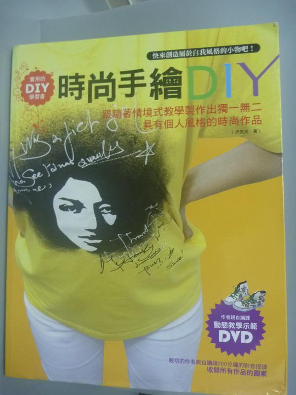 【書寶二手書T6/美工_YDM】時尚手繪DIY-跟隨著情境式教學製作出獨一無二_尹笑英_附光碟