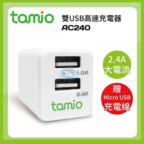 塔米歐 tamio AC240 雙usb高速充電器