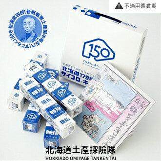 「日本直送美食」[北海道限定] 北海道179市町村骰子牛奶糖 (5條) ~ 北海道土產探險隊~ 1