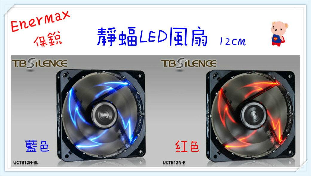 ?含發票?團購價?Enermax保銳-靜蝠LED風扇?電腦周邊 定速 風扇 散熱器 機殼 鍵盤滑鼠 電競周邊?