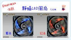 團購價 Enermax保銳-靜蝠LED風扇 電腦周邊 定速 風扇 散熱器 機殼 鍵盤滑鼠 電競周邊