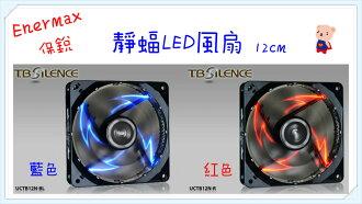 ❤含發票❤團購價❤Enermax保銳-靜蝠LED風扇❤電腦周邊 定速 風扇 散熱器 機殼 鍵盤滑鼠 電競周邊❤