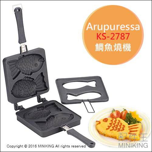 【配件王】日本代購 Arupuressa KS-2787 鯛魚燒機 鯛魚燒 鬆餅機 蛋糕機 日本製