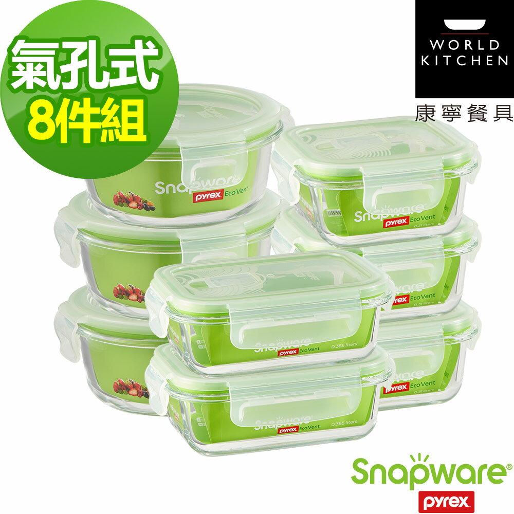 【美國康寧密扣Snapware】輕巧收納耐熱玻璃保鮮盒8入組-H01