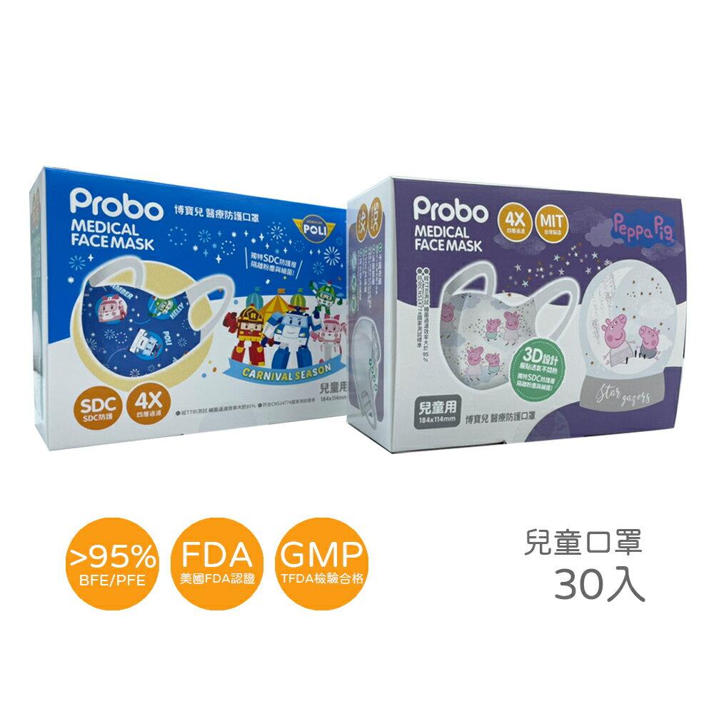 【Probo 博寶兒】  博寶兒 醫療防護口罩 佩佩豬 POLI波力 SDC 兒童口罩 3D立體