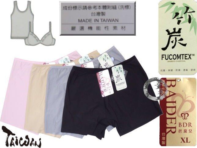 童衣圓 ~QA013~QA13平口褲 芭黛兒 製 中低腰 竹碳 貼身 無痕 萊卡 四角 內