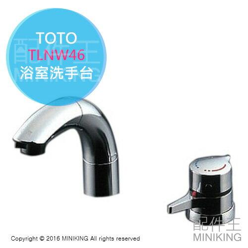 【配件王】日本代購 TOTO TLNW46 浴室用 洗手台 臉盆龍頭 水龍頭 可調溫 安全防高溫 伸縮水管