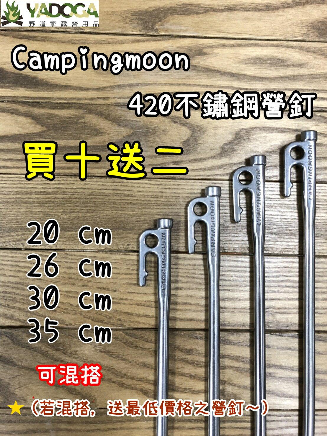 【野道家】campingmoon 柯曼 420不鏽鋼營釘20-26-30cm