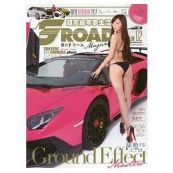 S ROAD 超高級車夢想生活 Vol.2 - 限時優惠好康折扣