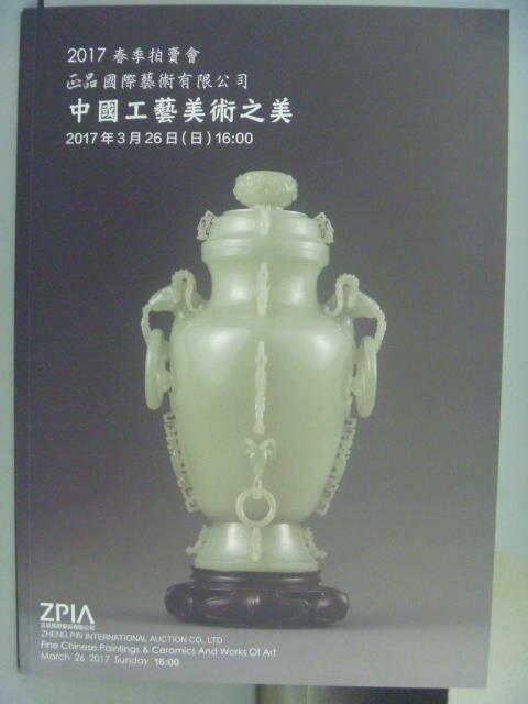 ~書寶 書T1/收藏_PLJ~ZPIA正品2017 拍賣會_中國工藝美術之美_2017