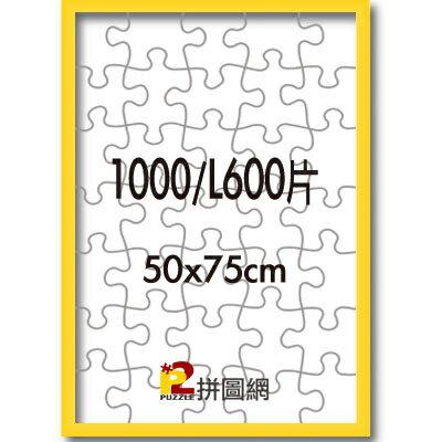 P2拼圖網:黃色-1000L600片鋁框
