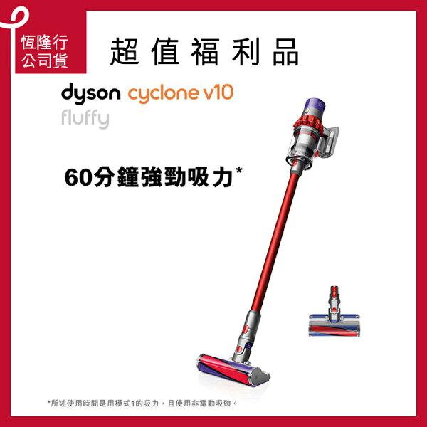 【dyson】CycloneV10Fluffy無線手持吸塵器限量福利品
