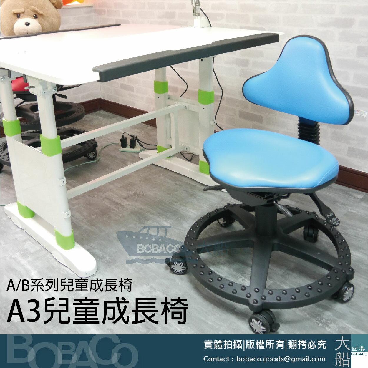 ☉第一博士 A3多功能成長椅☉