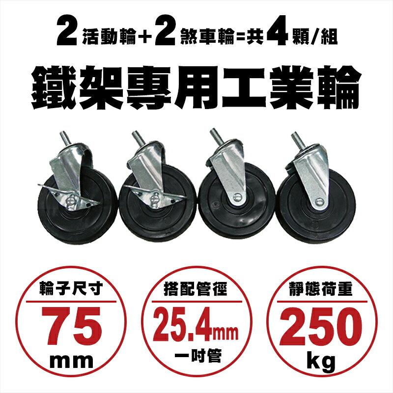 【dayneeds】【配件類】層架專用配件輪【375mm鐵板工業輪】4入組-輪子/工業輪/儀器輪/推車輪
