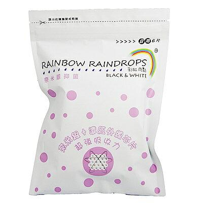 彩虹雨點 衛生棉-奈米銀日用6片【德芳保健藥妝】 0