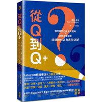 必勝面試技巧大公開推薦到從Q到Q+:精準提問打破偏見僵局×避開決策陷阱,關鍵時刻做出最佳決斷就在樂天書城推薦必勝面試技巧大公開