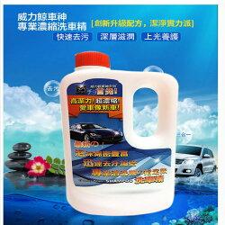 【威力鯨車神】日本進口 高泡沫汽車濃縮美容洗車精900ml_專業高壓清洗機指定款