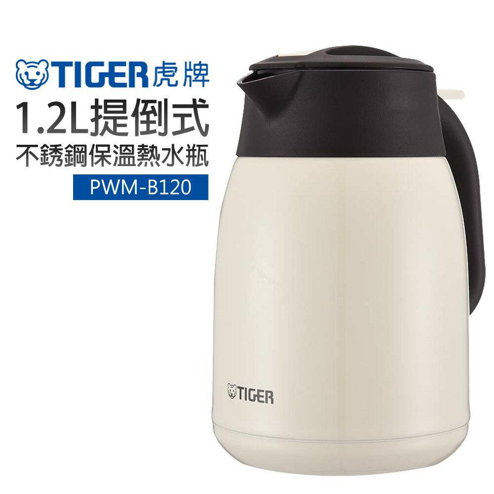 【TIGER 虎牌】1.2L 提倒式不銹鋼保溫熱水瓶 (PWM-B120)