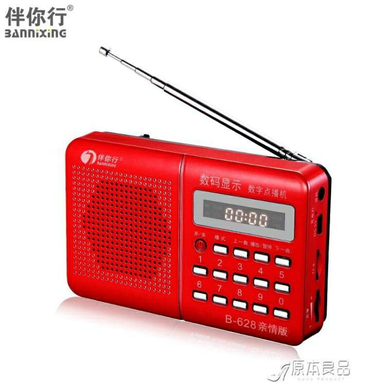 收音機 伴你行廠商直銷B628數字按鍵點播機插卡收音機老年人戲曲圣經佛經yh
