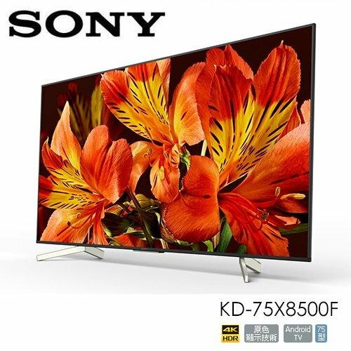 【贈好禮+加購優惠】SONYKD-75X8500F日本原裝4KHDRX1晶片高畫質數位液晶電視+HT-S200F單件式環繞音響全台首創支援DolbyAtmos&DTS:X免運費12分期0%公司貨