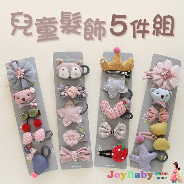 兒童髮夾寶寶髮夾兒童髮飾卡通系列5件組JoyBaby