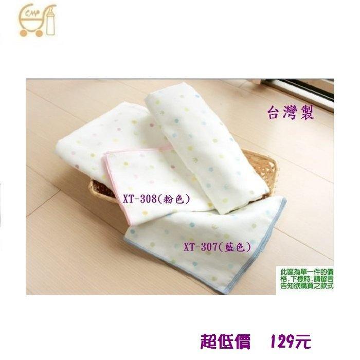 *美馨兒* 東京西川 GMP Baby-圓點純棉紗布二入澡巾 (二色可挑) 129元