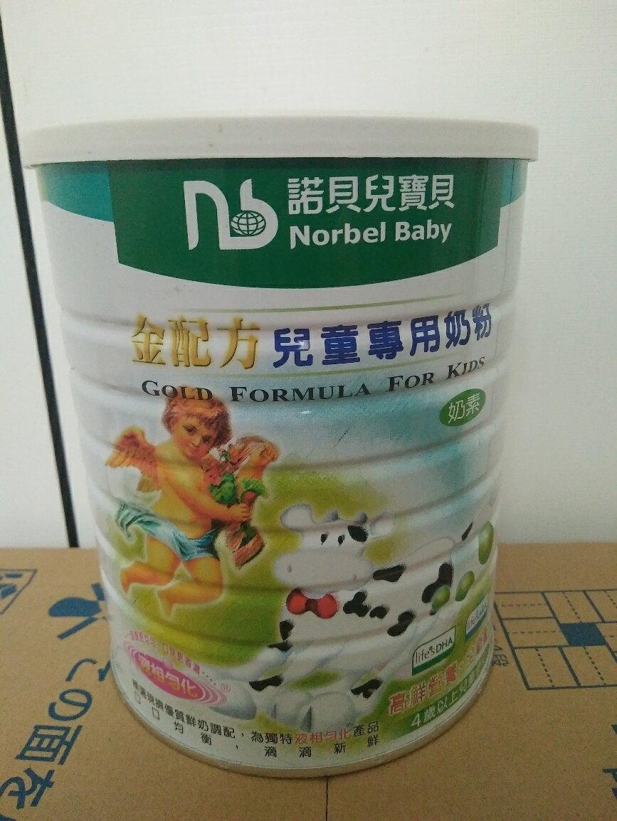 諾貝兒 金配方兒童專用奶粉 900g (效期2018/1)