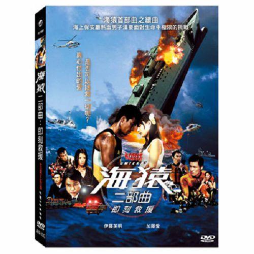 海猿二部曲:即刻救援DVD