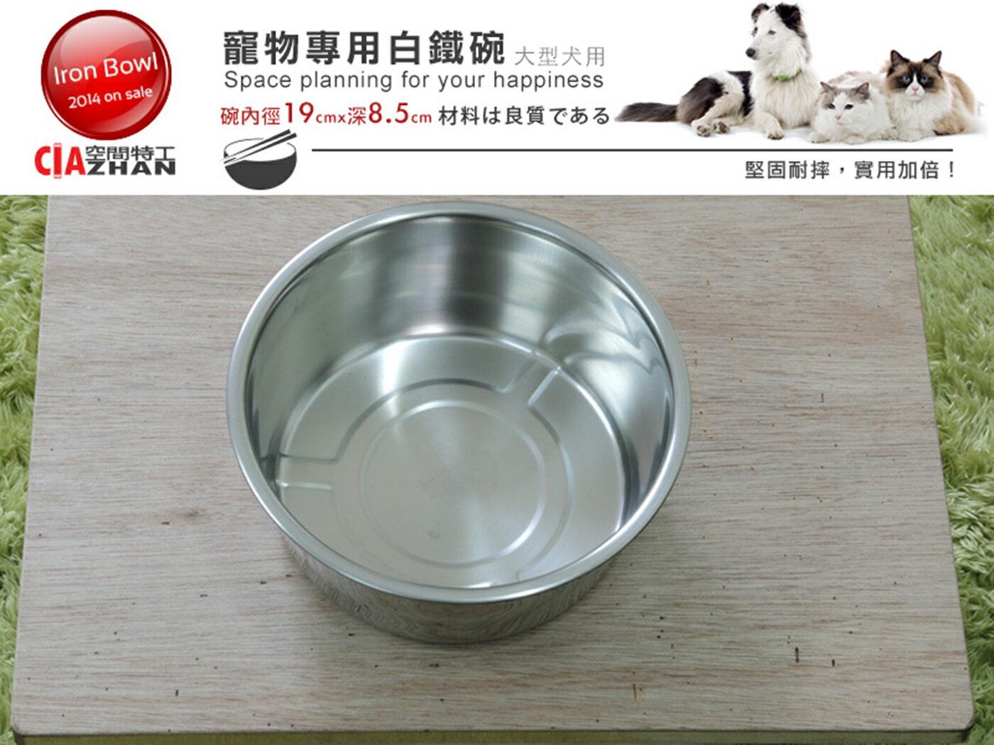 飼料碗 圓碗 貓碗 餵食器 進食碗 食盆 ♞空間特工♞ 1號不鏽鋼碗盆 不銹鋼單口碗 耐用好清洗 全新 大型犬白鐵狗碗