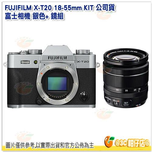 現貨 FUJIFILM X-T20 18-55mm KIT 富士相機 銀色 鏡頭組 公司貨 觸控螢幕 場景識別 4K XT20