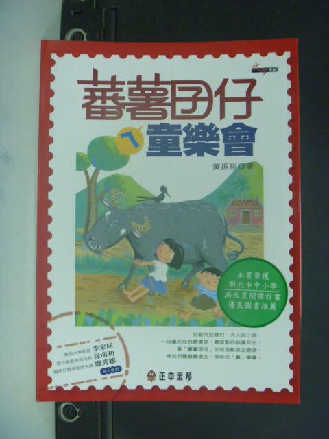 【書寶二手書T2/兒童文學_OED】蕃薯囝仔ㄟ童樂會_黃振裕