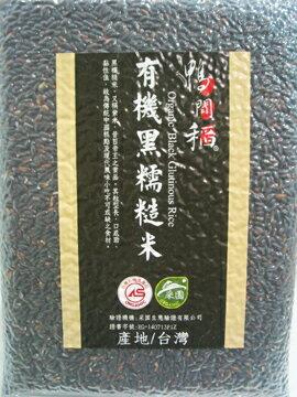 鴨間稻~有機黑糯糙米1公斤/包▶全館滿499免運