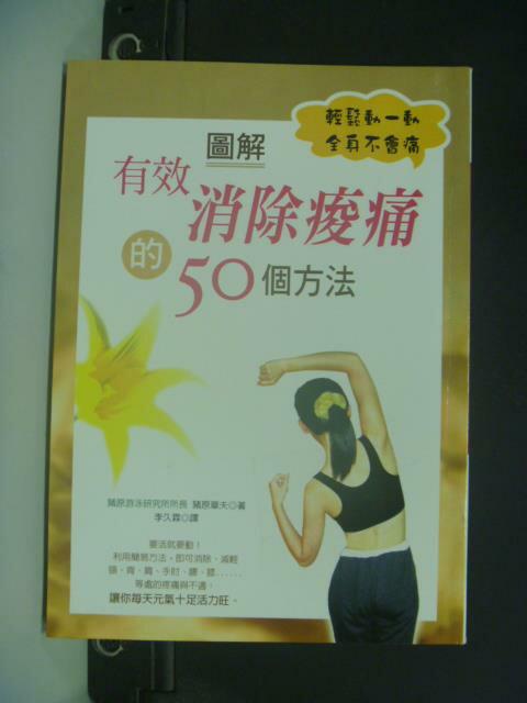 【書寶二手書T5/養生_GEF】圖解有效消除痠痛的50個方法_李久霖, 豬原章夫
