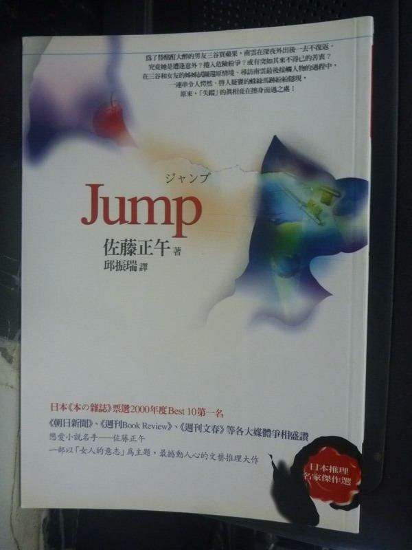 【書寶二手書T5/一般小說_IBI】Jump_佐藤正午