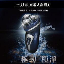 【KINYO 三刀頭充電刮鬍刀 】三刀頭/充電刮鬍刀/國際通用雙電壓
