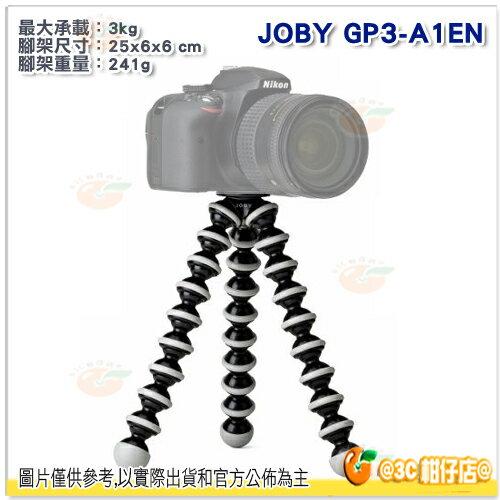 缺貨 免運 JOBY GorillaPod SLR-Zoom 金剛爪 單眼腳架 立福公司貨 GP3A1EN GP3-A1EN 可載3kg