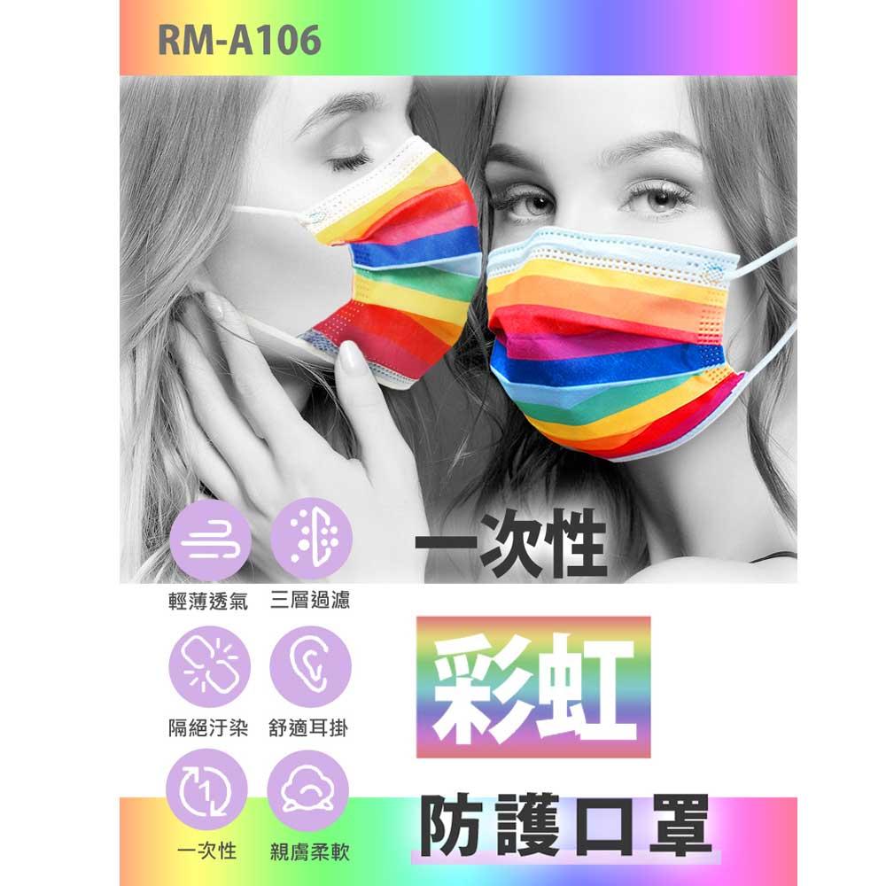 買2送1 RM-A106 一次性防護彩虹口罩 50入/包 3層過濾 熔噴布 高效隔離汙染 (非醫療)